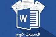 آموزش Word 2013 ( قسمت دوم )