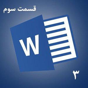 آموزش word 2013 (قسمت سوم - کشیدن و درست کردن جدول )