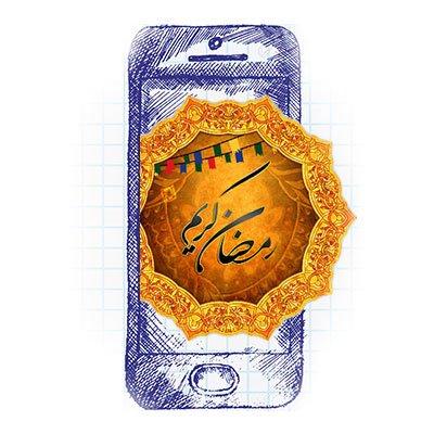 طرح های ویژه همراه اول و ایرانسل برای ماه مبارک رمضان