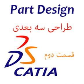 فیلم آموزش نرم افزار کتیا - Catia