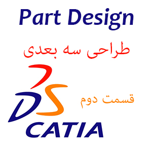 فیلم آموزش نرم افزار Catia/محیط Part Design(قسمت دوم)