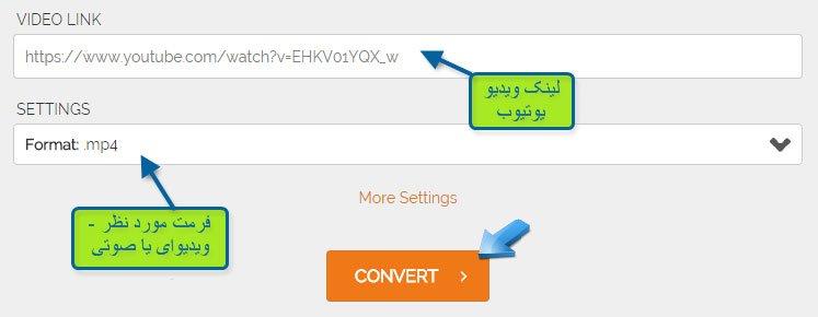 سایت OnlineVideoConverter