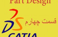 آموزش فارسی نرم افزار کتیا/Part Design/قسمت چهارم(آخر)