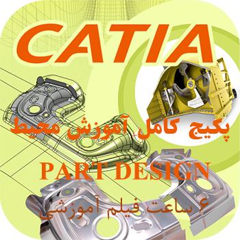 مجموعه کامل آموزش نرم افزار CATIA محیط Part Design