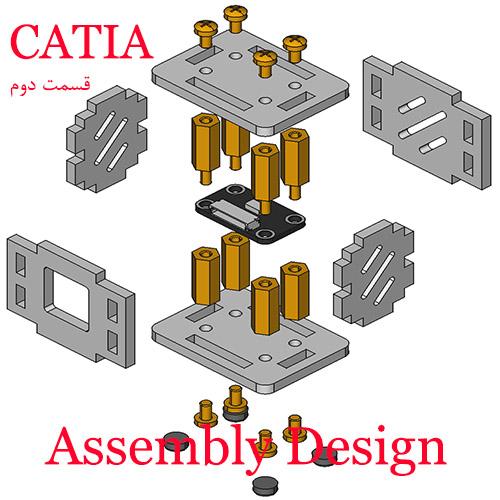 آموزش کتیا،محیط Assembly Design/قسمت دوم